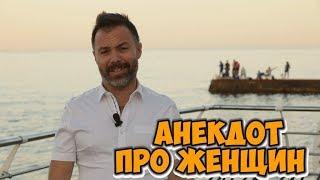 Смешные анекдоты из Одессы! Анекдоты про женщин! (28.06.2018)