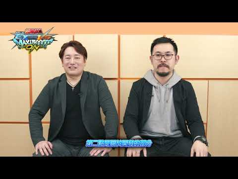 機動戰士鋼彈 EXTREME VS.極限爆發中文宣傳片