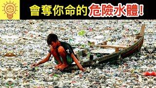 10個世界上【最危險的水】!不碰都會死!
