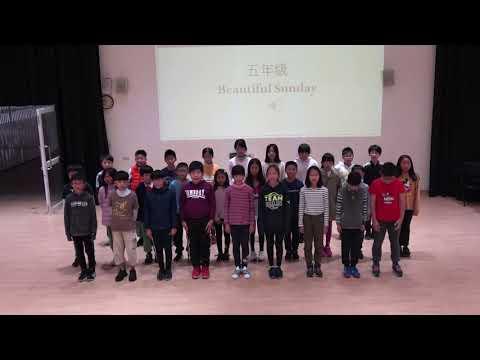 109學年校內英語歌曲合唱比賽-五年級的圖片影音連結