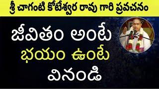 జీవితం గురించి భయం ఉన్నవారు వినండి  Sri Chaganti Koteswara Rao Pravachanam latest