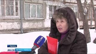 Состояние «болгарского» пансионата в Тюмени проверит жилинспекция