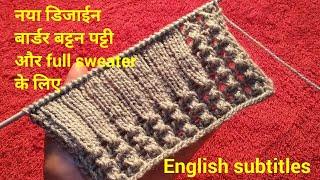 Knitting Beautiful,new And Unique Border/ Design In Hindi English Subtitles.