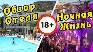 Обзор отеля ВСЕ включено в Греции на Родосе  + Ночная жизнь и дискотеки Фалираки - это не Турция