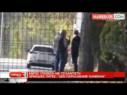 'Εβρος-υπόθεση με τζιχαντιστή: Η Ελλάδα δεν παρέλαβε κανέναν, λένε αρμόδιες πηγές   13/11/2019   ΕΡΤ