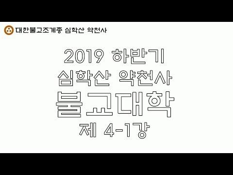 [불교대학 07] 2019 하반기 심학산 약천사 불교대학 4-1강