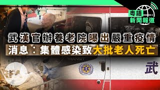 習近平強推中醫方案;台灣人不信中共能處理防疫問題 | 粵語新聞報道(02-24-2020)