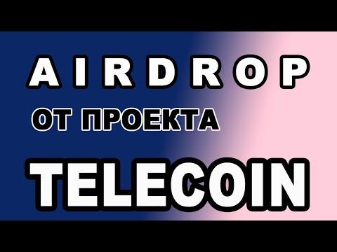 AIRDROP ОТ ПРОЕКТА TELECOIN