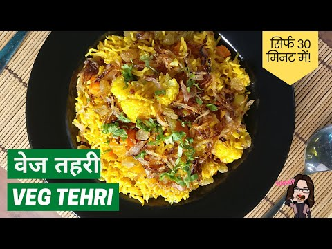TAHRI / VEGETABLE BIRYANI