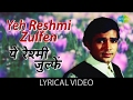 Yeh Reshmi Zulfen with lyrics   येह रेशमी ज़ुल्फ़ें गाने के बोल   Do Raaste   Rajesh Khanna, Mumtaz