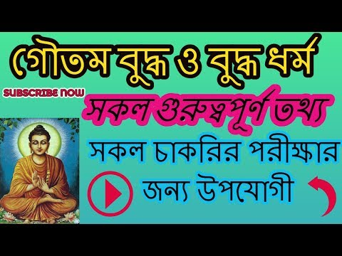 lecture on buddhism life history of gautam buddha|BANGLA|