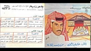 دقات قلبي - خالد عبدالرحمن