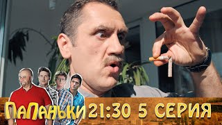 Папаньки. Премьера 5 серия Сегодня в 21:30! Анонс