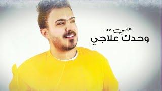 Ali Wed – Wahdak 3laji (Exclusive) |علي ود - وحدك علاجي (حصريا) |2021 تحميل MP3