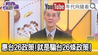 精彩片段》明居正:台灣變成很好下手的對象...【年代向錢看】191113