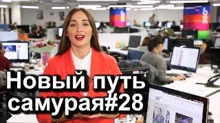 Новый путь самурая-28. Я - ведущая новостей в Москве!!! Ретровидео и приколы)