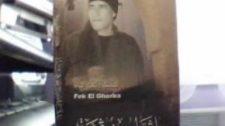 تحميل اغاني CHIKH BELGACEM BOUGUENNA:EL HAOUA DHABALNIبلقاسم بوقنّة:الهوى ذبّلني MP3