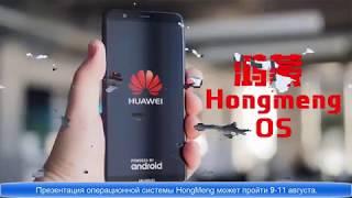 Новые ОС из Китая – Android должен уйти (NEWS  новости)