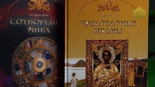 У книжной полки. Георгий Юдин. Книги: Сотворение мира, Святая молитва, Чудотворные иконы.