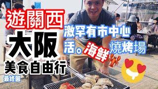 大阪自由行 關西 京都大阪美食 遊記 關西 大阪 市中心的活海鮮燒烤場 發現! 活鮑魚,龍蝦,元貝,牡丹蝦,一夜干 大阪中之島 玩到你累 最後一集