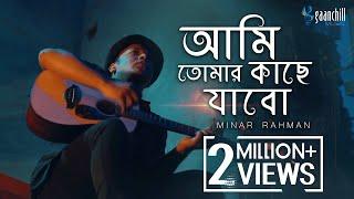 Ami Tomar Kache Jabo – Minar Rahman (Official Music Video 2020) | Srabon | New Bangla Song