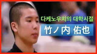 다케노우치(竹ノ内佑也_Takenouchi)의 대학시절 검도 한판 영상