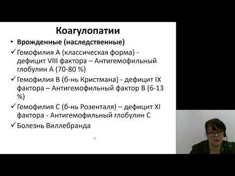 Госпитальная терапия 2.Дифференциальный диагноз геморрагического синдрома