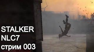 STALKER NLC7. Стрим 003. Версия 3.0, догоняем 2.5