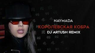 Naymada ft. Dj Artush - Королевская Кобра (Премьера клипа, 2019) Remix