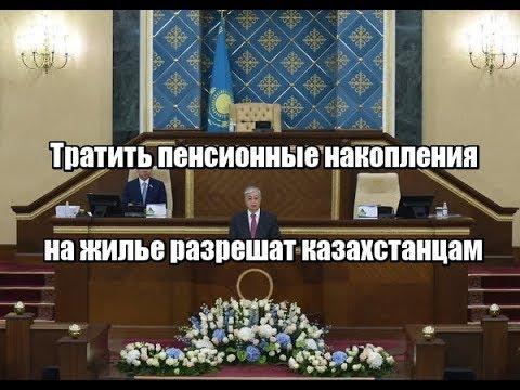 Тратить пенсионные накопления на жилье разрешат казахстанцам