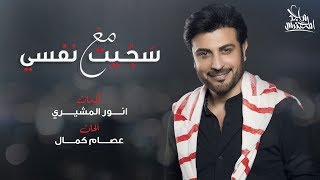 Majid Almohandis – Sagget Ma Nafsy (Exclusive) | ماجد المهندس – سَجـّيت مع نفسي (حصريا) | 2019
