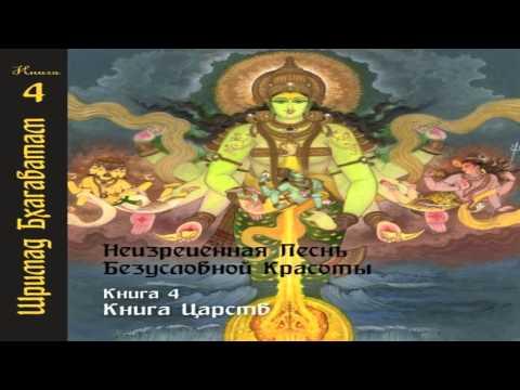 24) Ш.Б.  - Песнь 4 Книга царств - Глава 24 - Молитвы Шивы