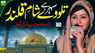 Talu e Sehar hai Sham e Qalandar || Nighat Asma Gulzar