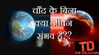 What Would Happen If The Moon Suddenly Disappeared???