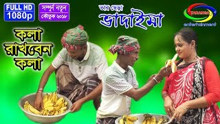 তার ছেড়া ভাদাইমা কলা রাখবেন কলা II Tar Chera Vadaima Kola Rakhben Kola