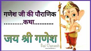 गणेश जी की पौराणिक कथा ll Mythology of Ganesha ll Natkhat कथा कहानियां ll