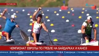 Чемпионат Европы по гребле на байдарках и каноэ