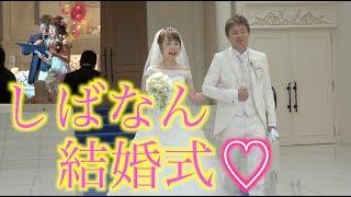 【笑いあり涙あり】しばなん夫婦結婚式の全貌大公開!!!