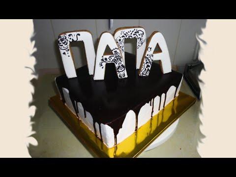 Как легко украсить торт. Торт для папы