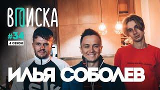 Вписка и Илья Соболев: Даня Поперечный, не страшно ли шутить про Путина, прожарка фаната
