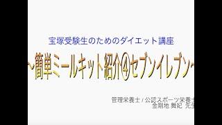 宝塚受験⽣のダイエット講座〜簡単ミールキット紹介④セブンイレブン〜のサムネイル画像
