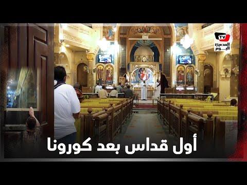 أول قداس بعد توقف 135 يوما عن الصلاة بسبب كورونا