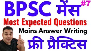bpsc mains expected questions bpsc mains answer writing practice bpsc mains preparation bihar pcs 7