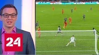 В футбольных матчах Кубка России впервые использовали систему видеопомощи - Россия 24