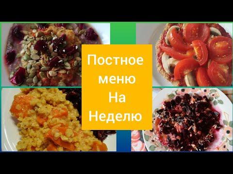 13 блюд  Постное меню на неделю для всей семьи Что я ем в пост
