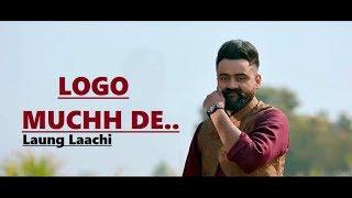 LOGO MUCHH DE - Laung Laachi - Amrit Maan, Mannat Noor - Ammy Virk, Neeru Bajwa- Lyrics-Punjabi Song