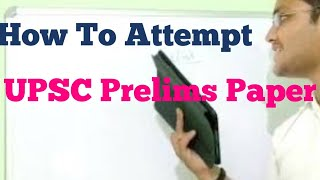 How to attempt the UPSC Prelims Paper | How many Questions we should attempt for selection