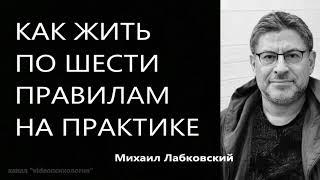 Как жить по шести правилам на практике Михаил Лабковский