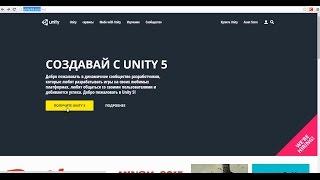 Создание 2D игры в Unity. Урок 1. Установка и знакомство с редактором Unity