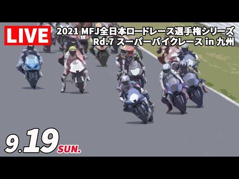 全日本ロードレース第7戦大分・オートポリス 日曜日のライブ配信動画